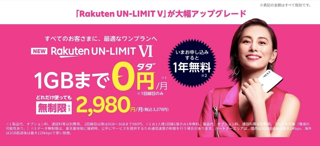 楽天の「Rakuten UN-LIMIT Ⅵ」は0円スタート、無制限でも2,980円のワンプラン