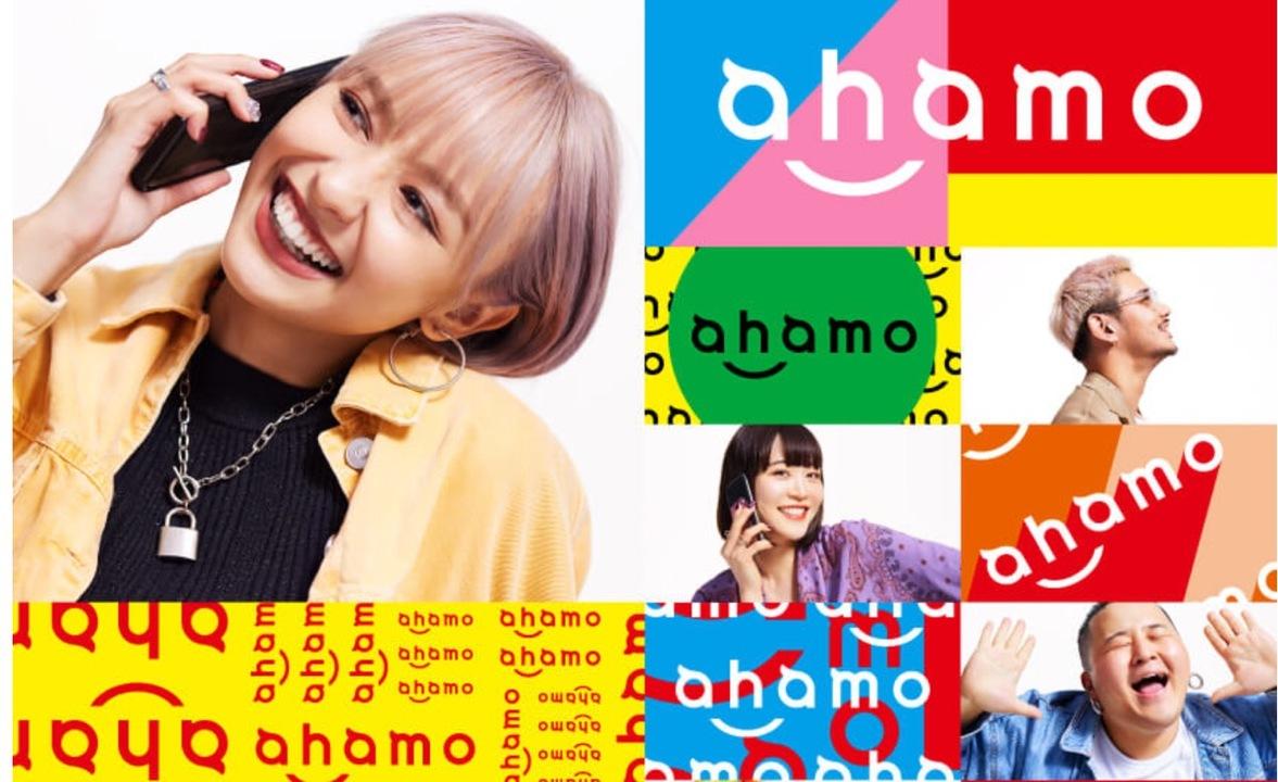 20GBで月額2,980円。ドコモの低価格プラン「ahamo」は3月26日スタートだよ!