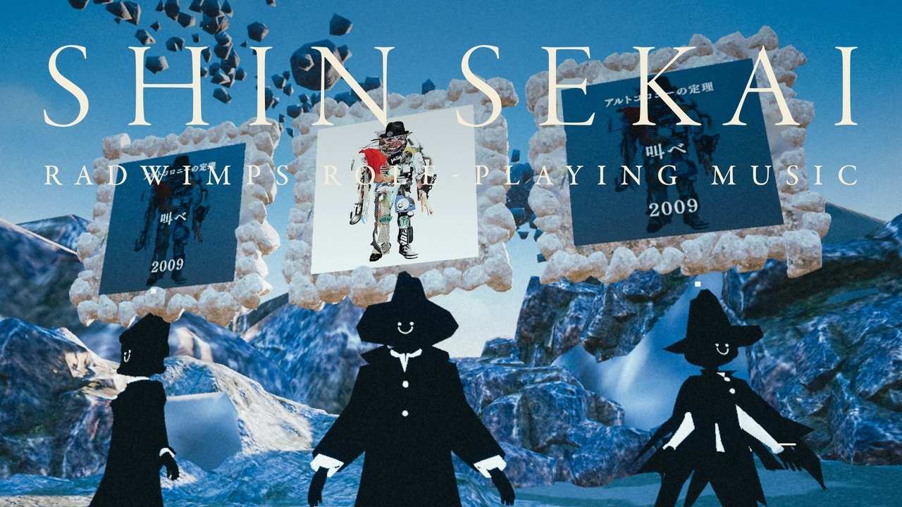RADWIMPS「SHIN SEKAI」に新展開。過去の名作アルバムが出現