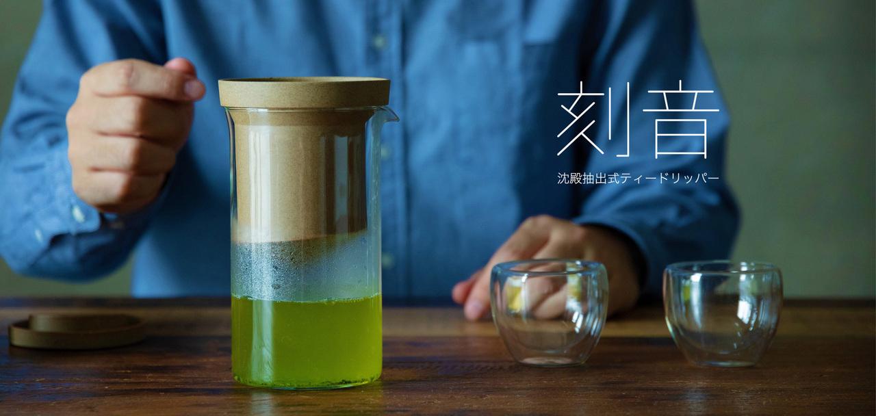 水滴の音に癒やされる。コーヒー式で日本茶を淹れるドリッパー「刻音」