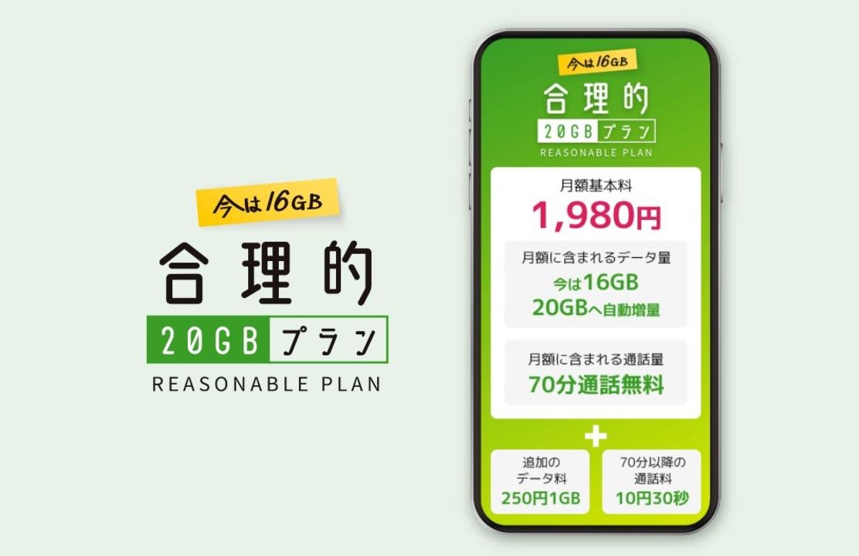 20GBで1,980円。日本通信の3キャリア対抗新プランは2月18日スタート