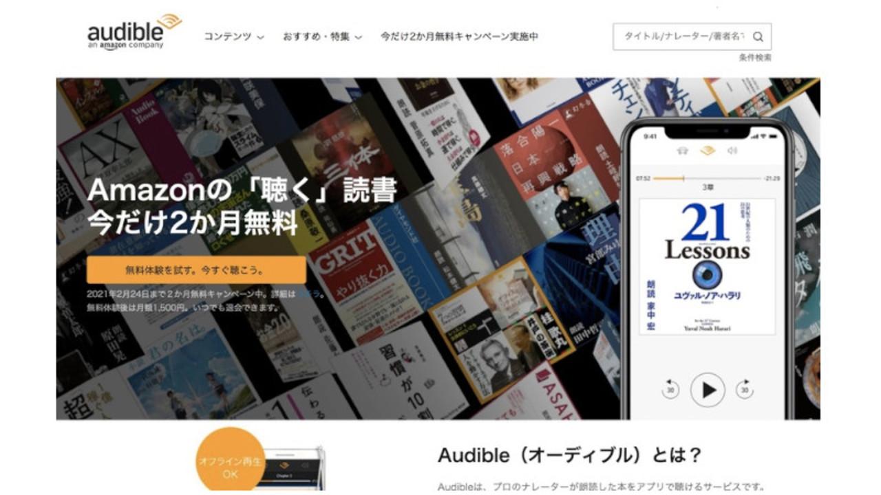 24日まで今なら2カ月無料! Amazonの聴く読書「Audible(オーディブル)」がキャンペーン中