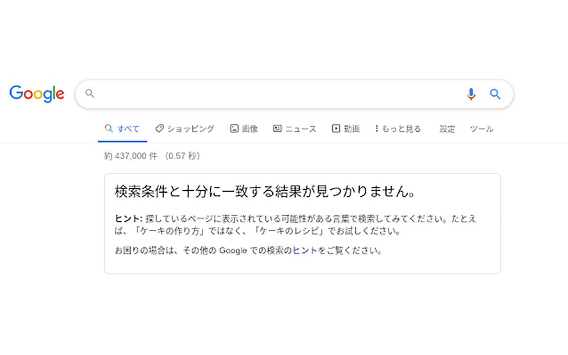 グーグルさん、一致しない検索には新しいメッセージを表示します