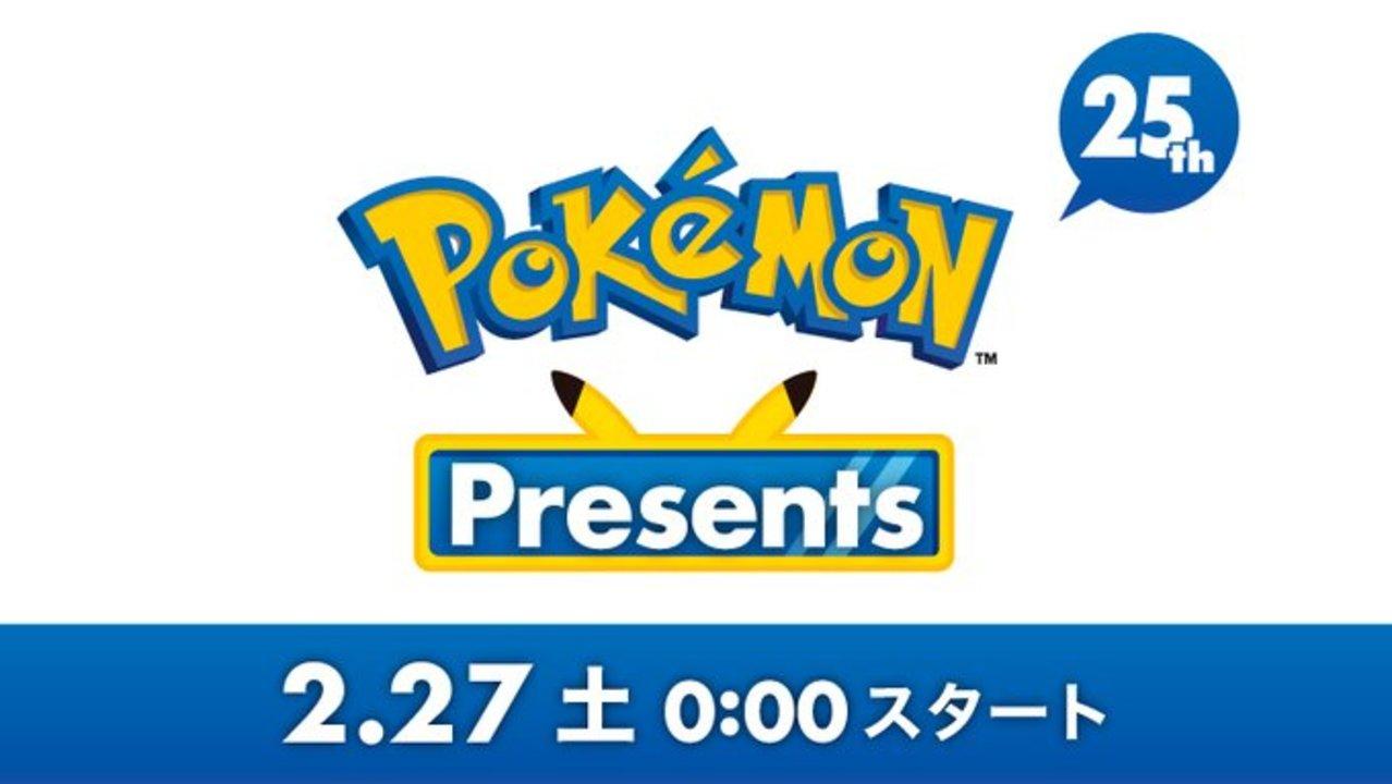 2月27日(土)0時から「Pokémon Presents」が配信! 25周年の節目に相応しい新作来るか!?