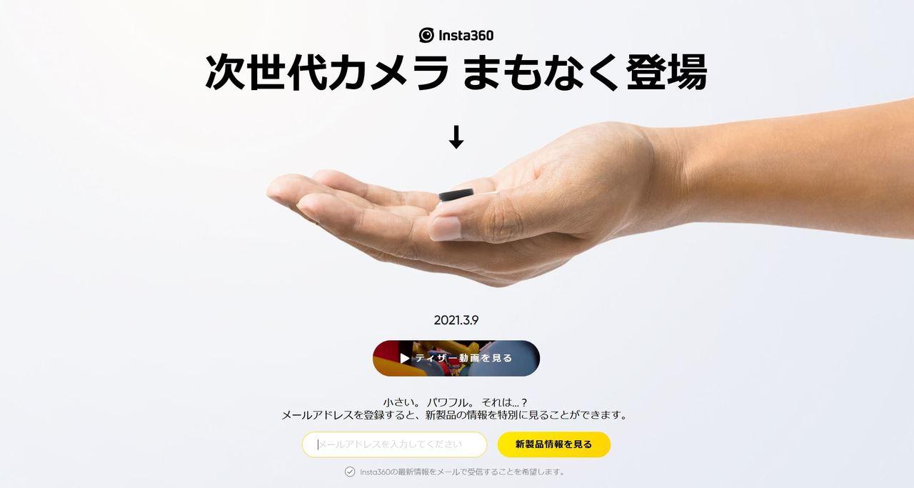 3月9日の公開に先駆けてInsta360が手のひらに隠れるちっちゃなカメラをチラ見せ