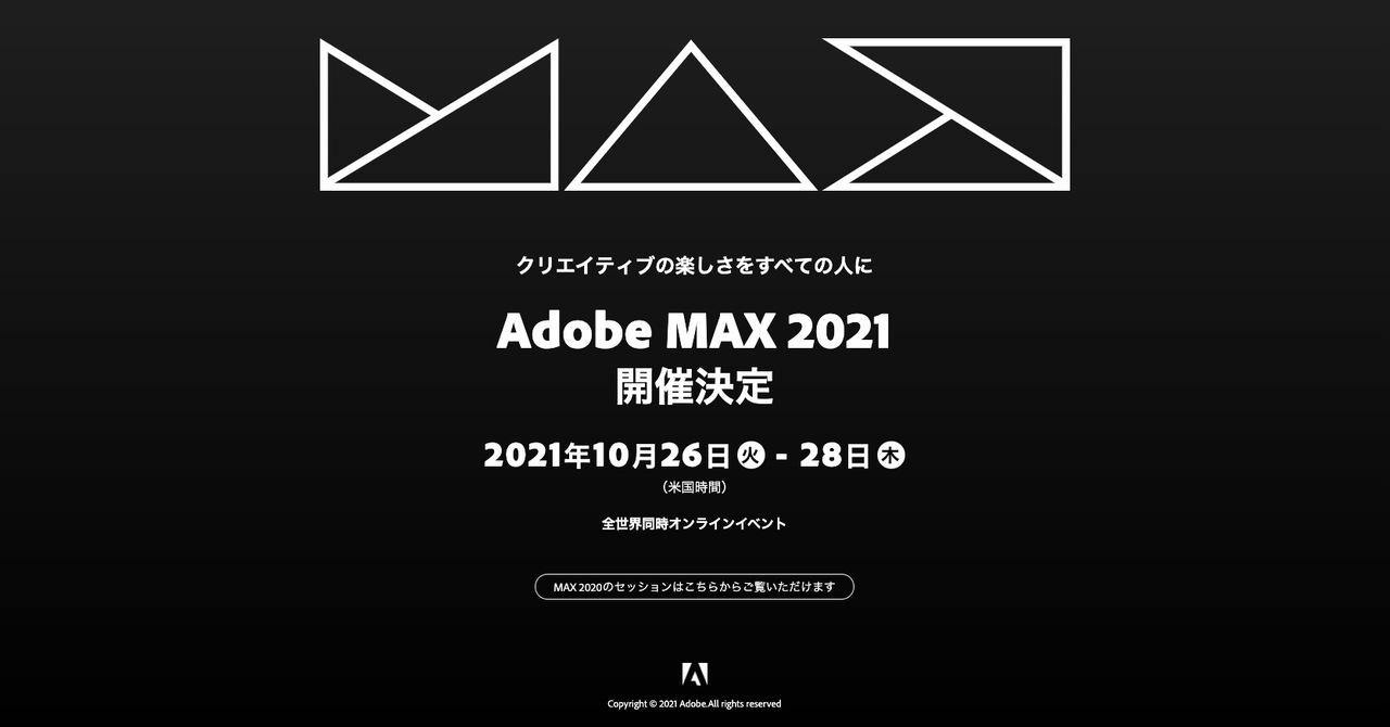今年もAdobe MAX、オンラインでやります