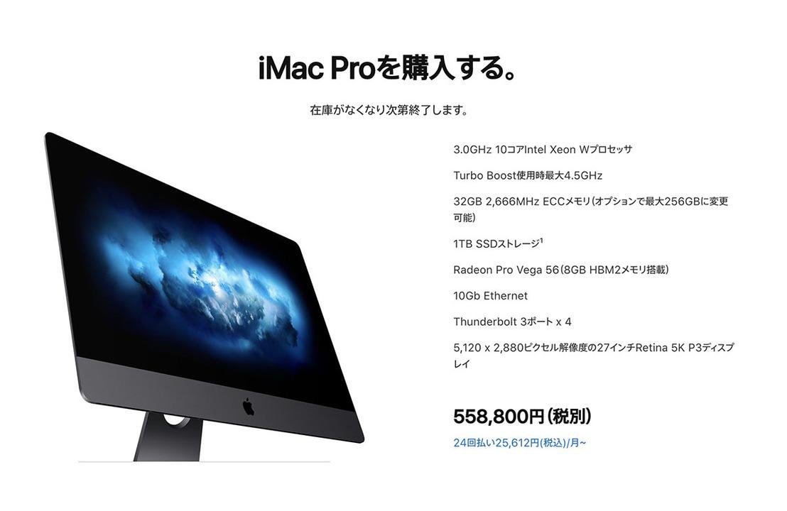 iMac Proが「在庫がなくなり次第終了」に…