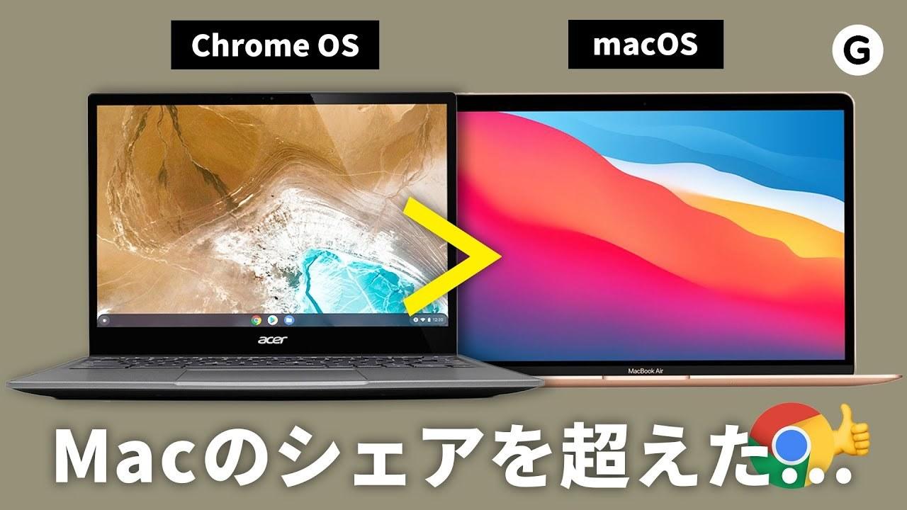 クロームブックがMac超えなんて嘘だろ…。3万円でもサクサク動く「Chrome OS」って何なの?