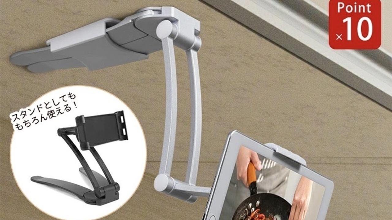 台所で宙吊り&デスクで自立する。メカニカルなタブレット&スマホ用スタンド