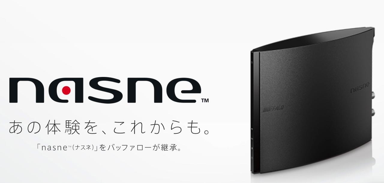 バッファローのnasneは最大8TB、PS5へも対応予定。3月末が待ち遠しい!