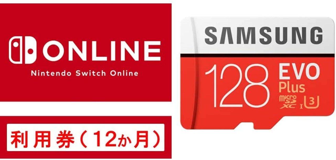やろうぜ、オン対戦! Amazonなら「Nintendo Switch Online利用券」とmicroSDカードのまとめ買いがちょっぴり安いよ!