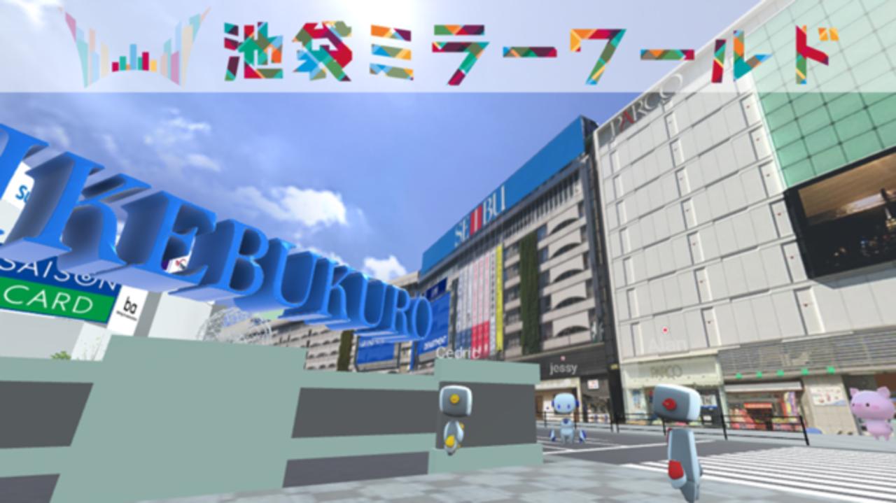 新宿に続いて池袋もミラーワールド化。VRで朝あそびも夜あそびもレッツゴー