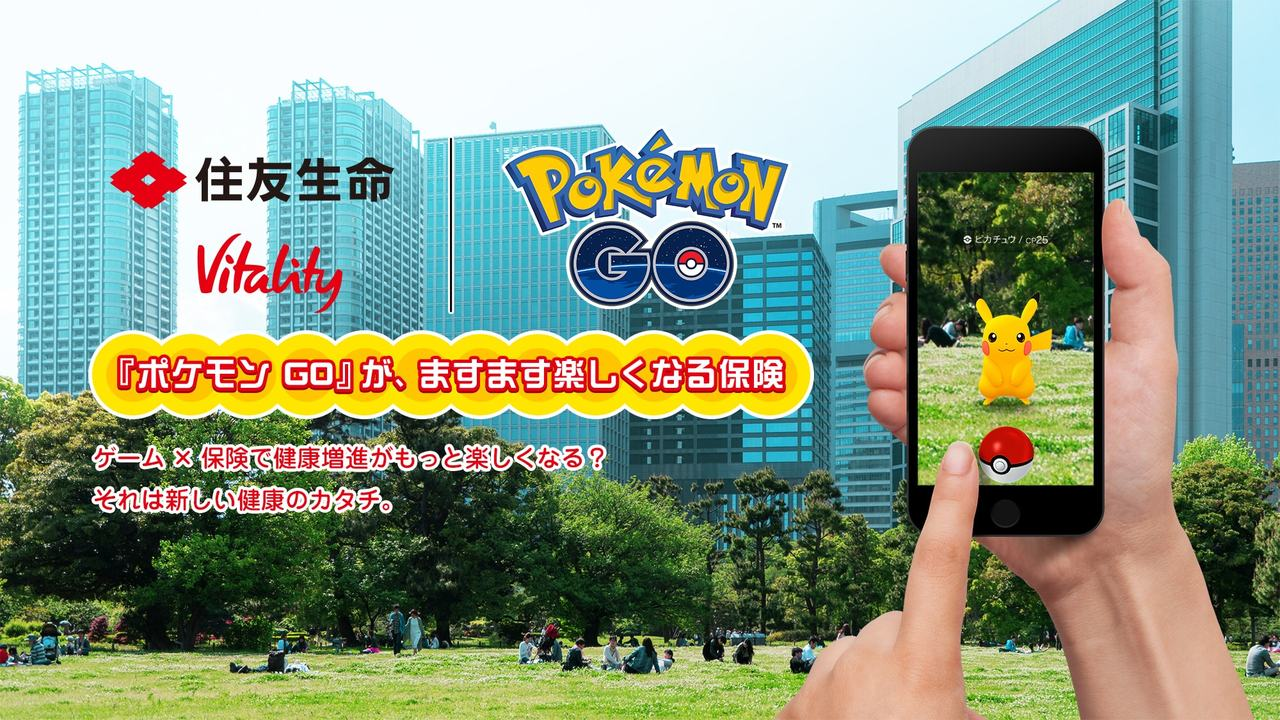 『Pokémon GO』、やればやるほど健康でオトクになる新システム