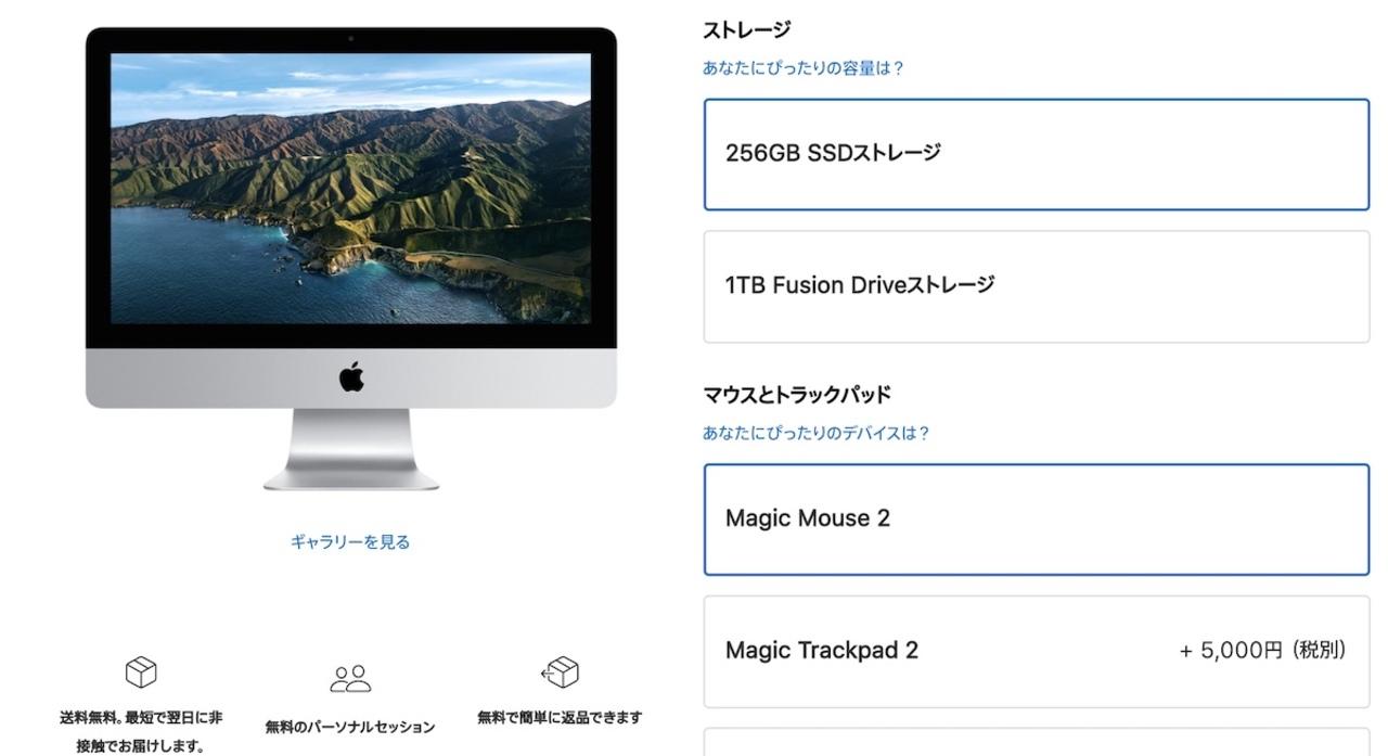 iMac Proがサイトから消え、21.5インチiMacにも変化が…