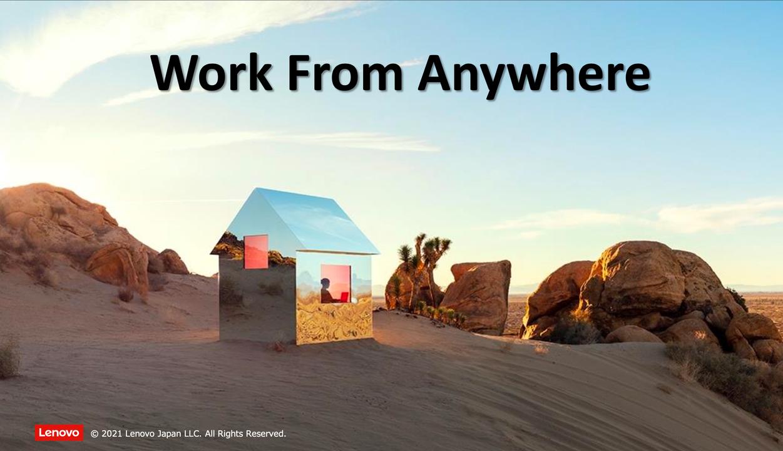 どこでもみんなと働ける。新ThinkPadでレノボが目指したのは「コラボレーションできるノートPC」