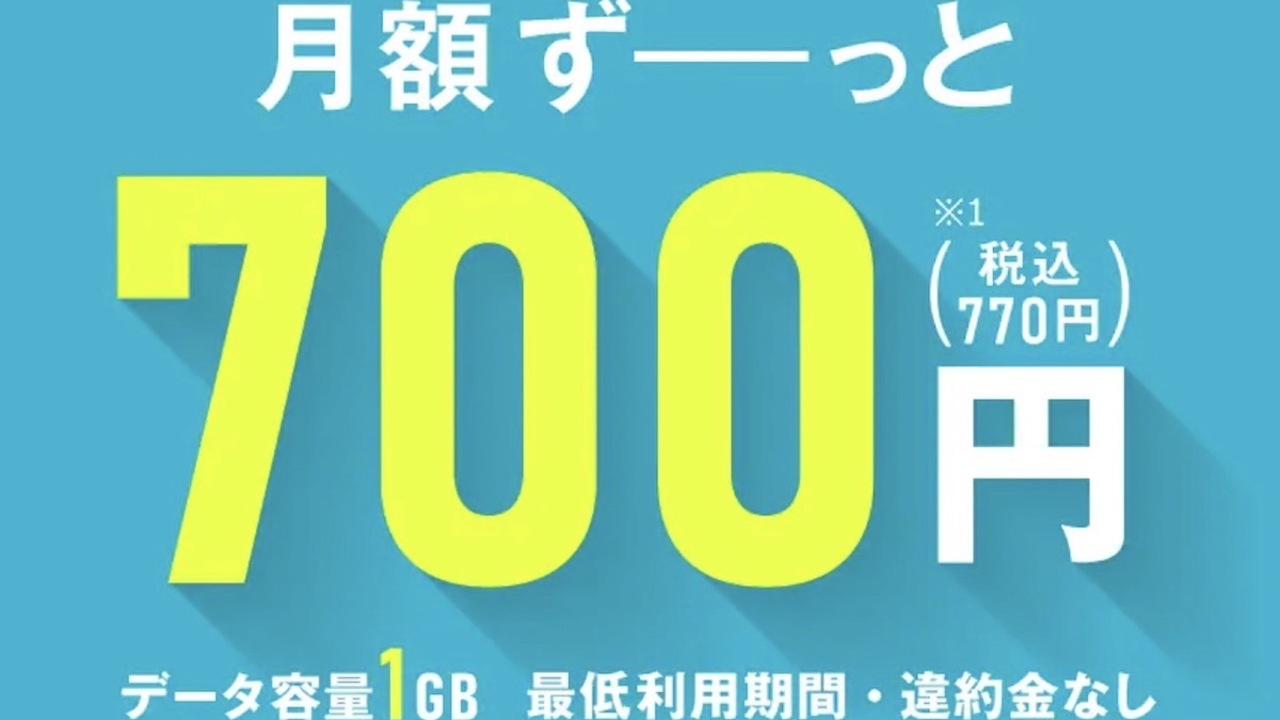 OCNモバイルも新料金。700円で1GB、音声通話もOK