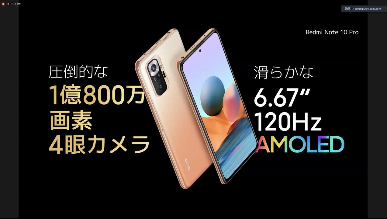 3万4800円、SoC以外はハイエンド級。「Redmi Note 10 Pro」で廉価スマホの常識が変わる