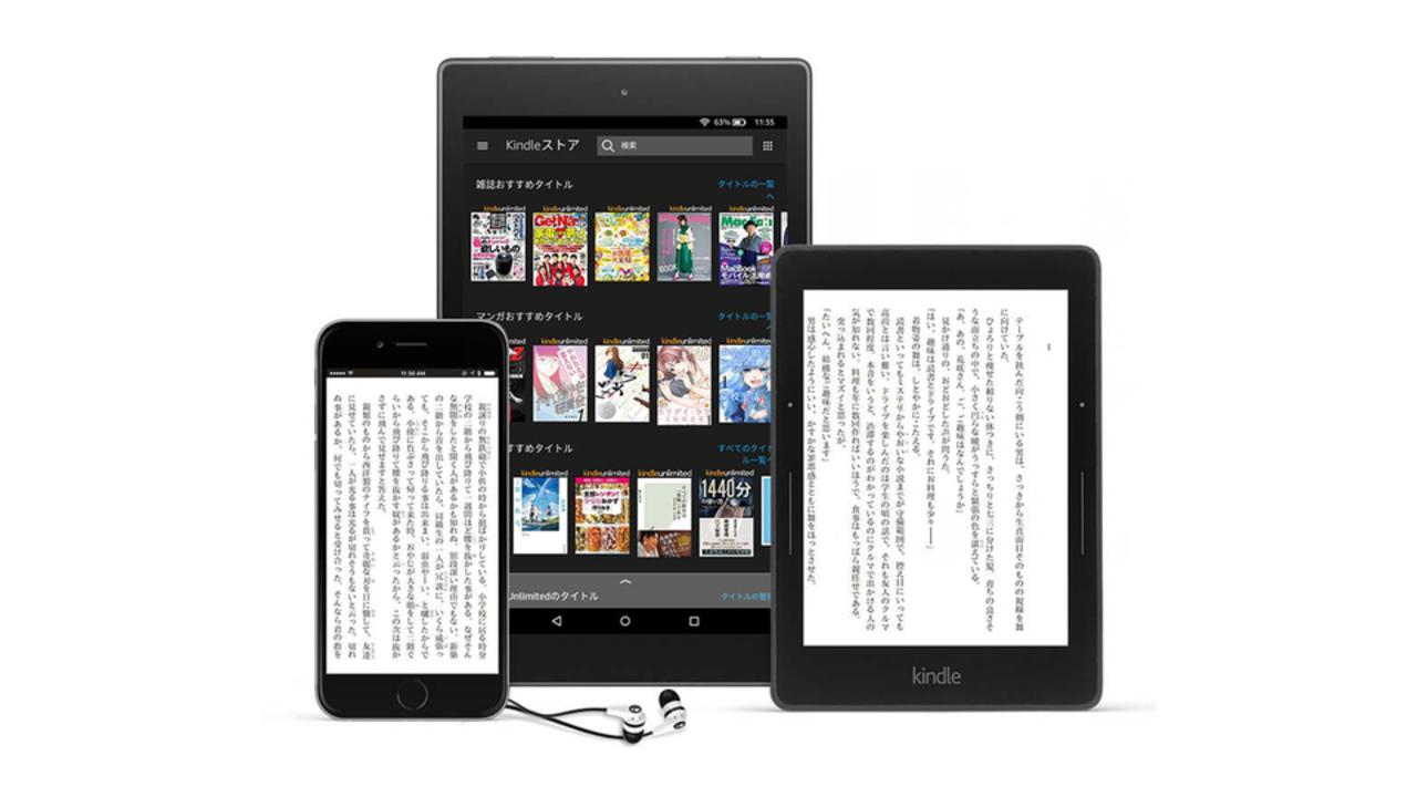 【4月1日まで】Kindle読むなら今がチャンス。「Kindle本99円以下キャンペーン」と「2か月間0円〜 Kindle Unlimited 読み放題キャンペーン」開催中