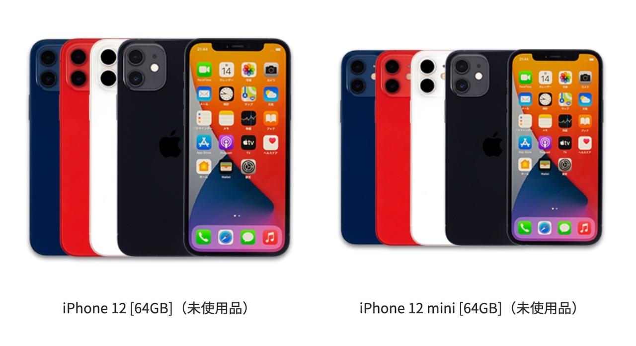 IIJmio、iPhone 12とiPhone 12 miniの取り扱いを予告。MNPで特別価格なキャンペーンも