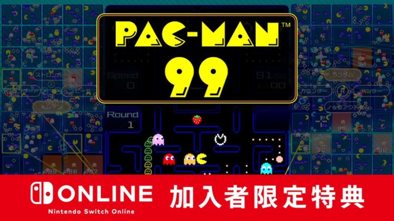 99人でワカワカしようぜ? Nintendo Switchで『PAC-MAN 99』が無料配信