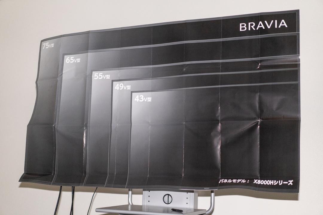 ソニーが再開する「テレビのサイズがわかる紙を送るサービス」が地味に助かる