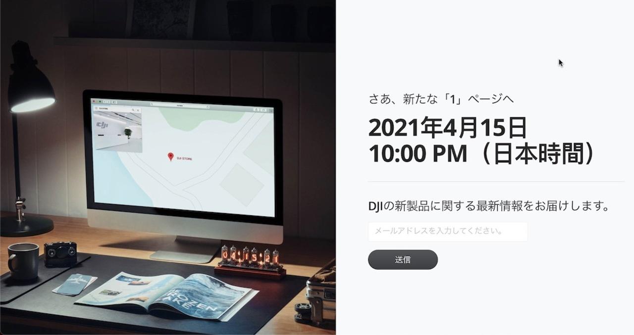 DJIが4月15日に新製品イベント開催。キーワードは「1」