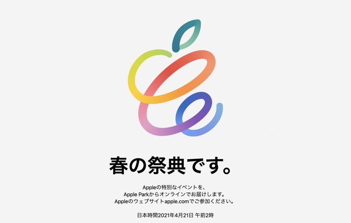Appleからお手紙届いたよ! 春といえばiPad Proの季節ですからねー!