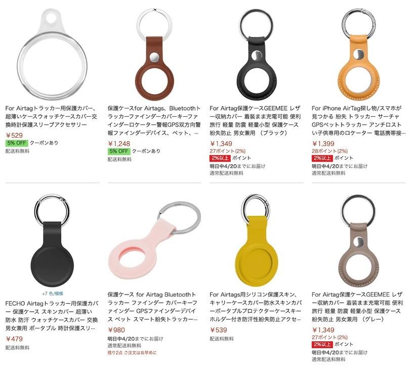 Amazon.co.jpにAirTags対応アクセサリがいっぱい…