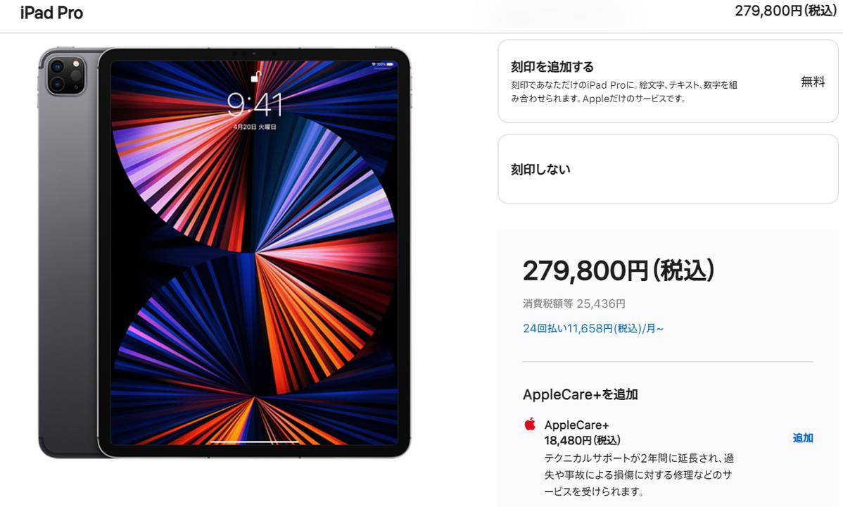 新iPad Proは2TBで約28万円。M1搭載、12.9インチはディスプレイがすごいミニLEDに #AppleEvent