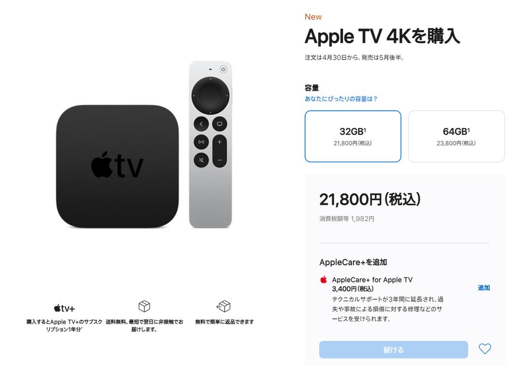 新Apple TVとSiriリモコン発表まとめ #AppleEvent