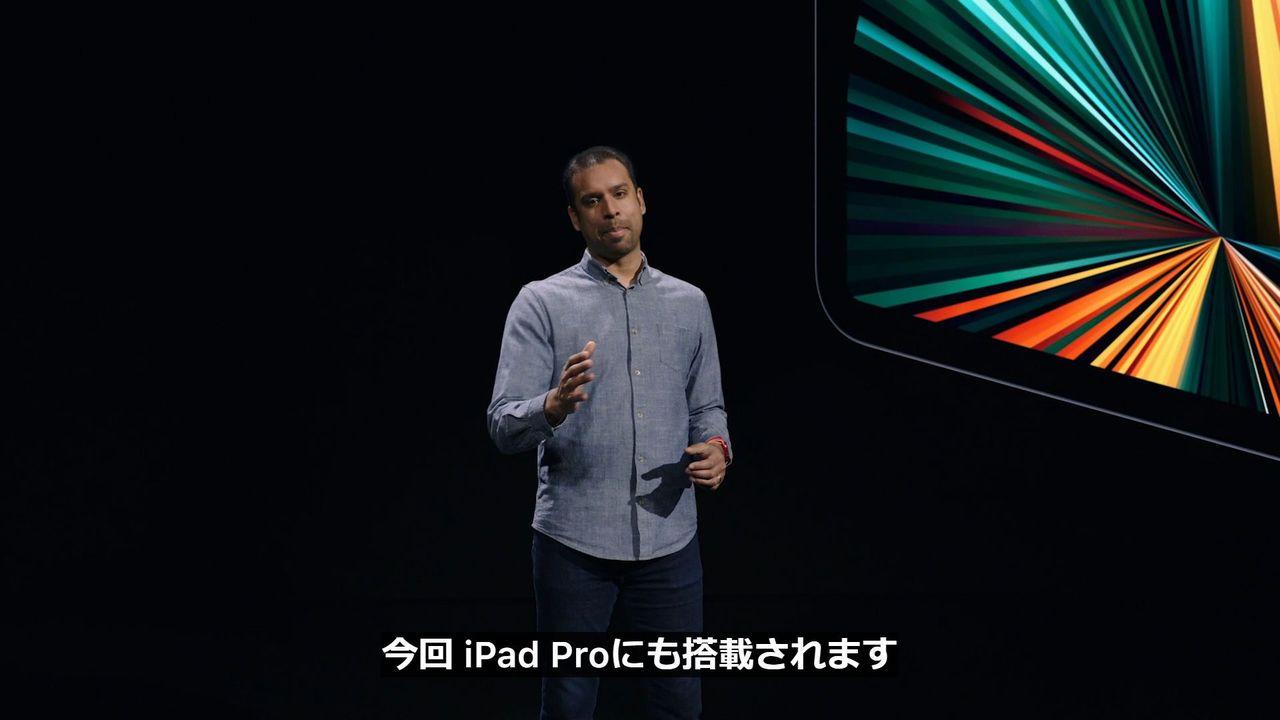 M1チップが、iPad Proに、入った!#AppleEvent