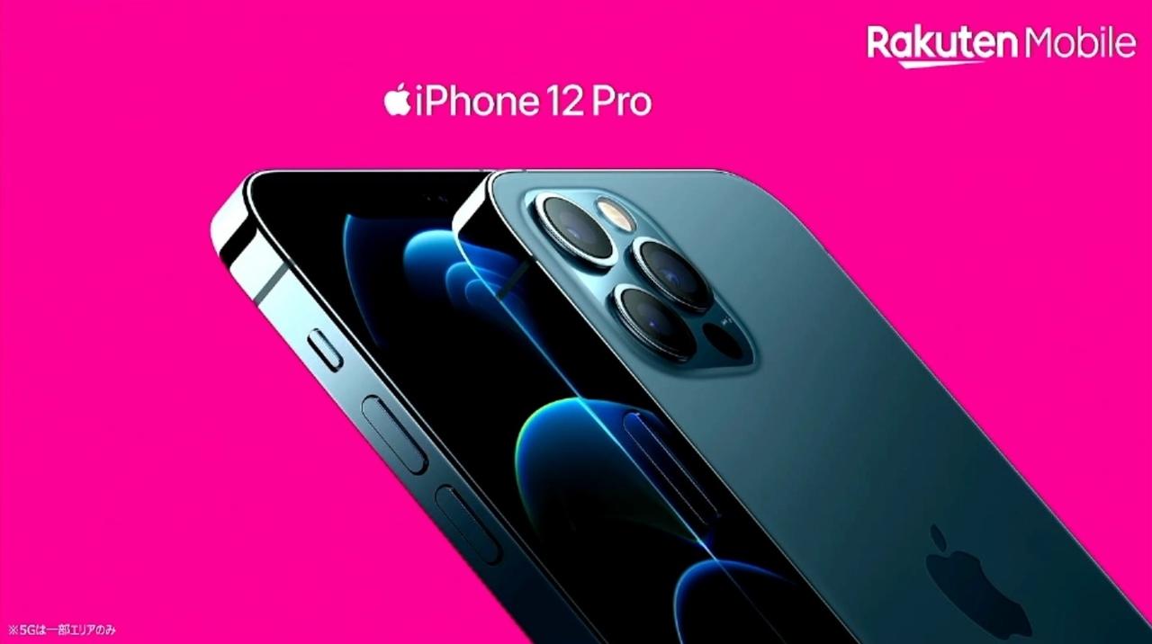 楽天モバイルにiPhone 12シリーズ、iPhone SEが追加! 最大2万ポイント還元がデカイ…!