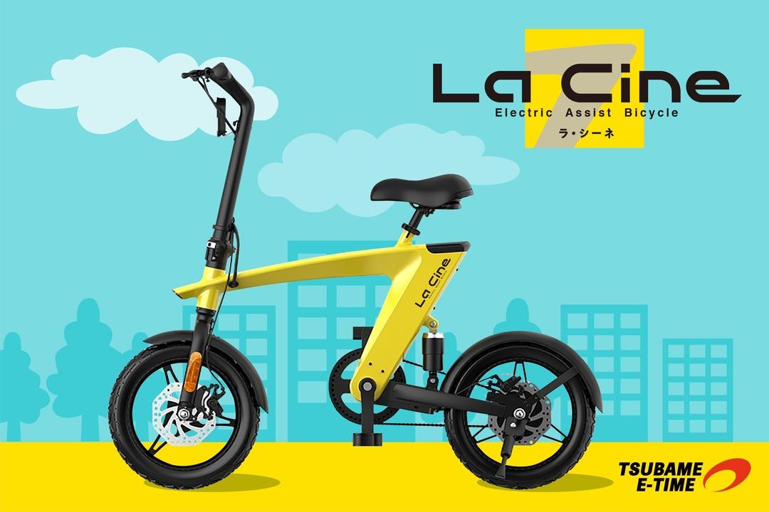 最長約72kmの走行をサポート。コンパクトでキビキビ走る個性派な電動アシスト自転車が登場!