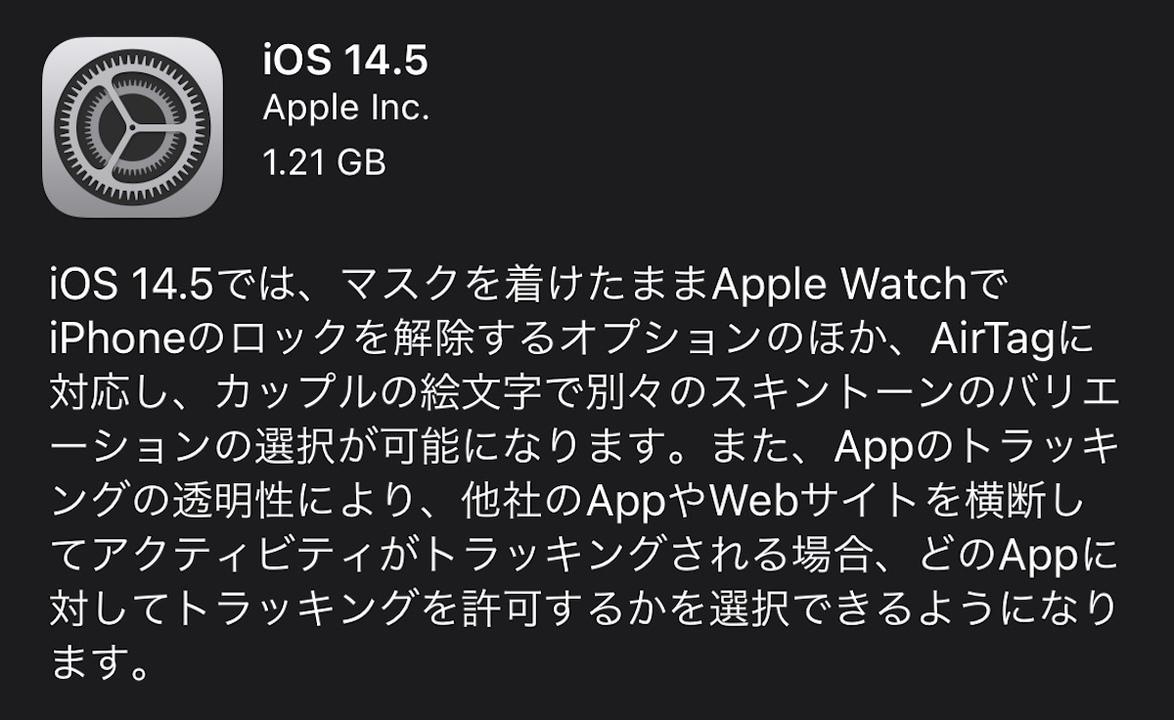 iOS 14.5リリース。マスクでのFace IDロック解除ができるよ