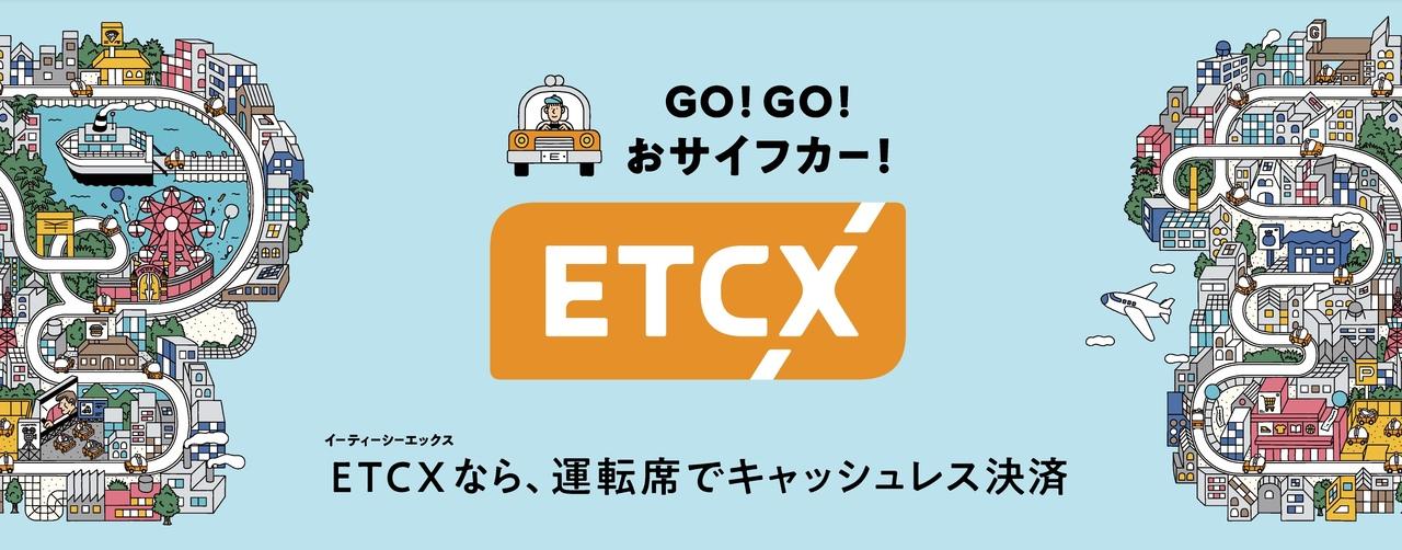 まさにドライブスルー。ETCを使ったキャッシュレス決済「ETCX」発表