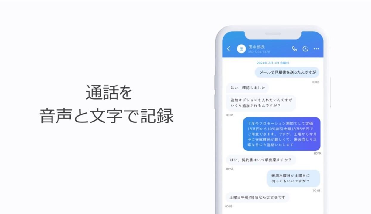 内容をメモる必要なし! 電話の内容を録音&文字起こしするAIアプリ「コネクト」