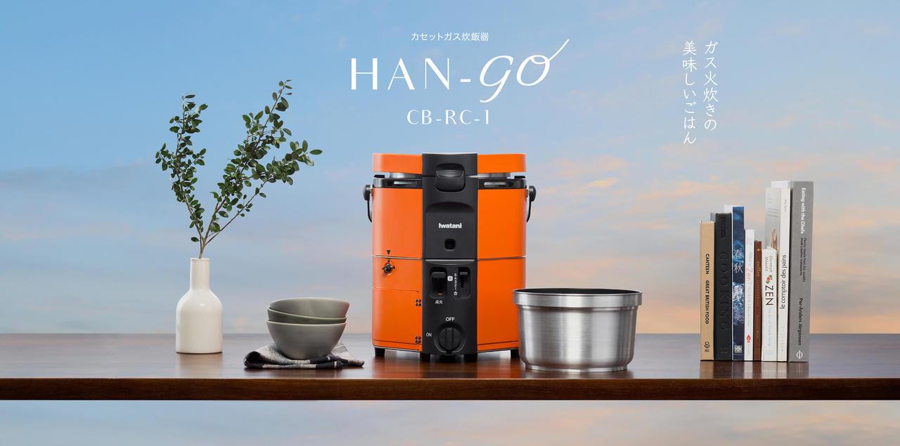 アウトドアや災害時に。カセットボンベでお米を炊くイワタニ「HAN-go」