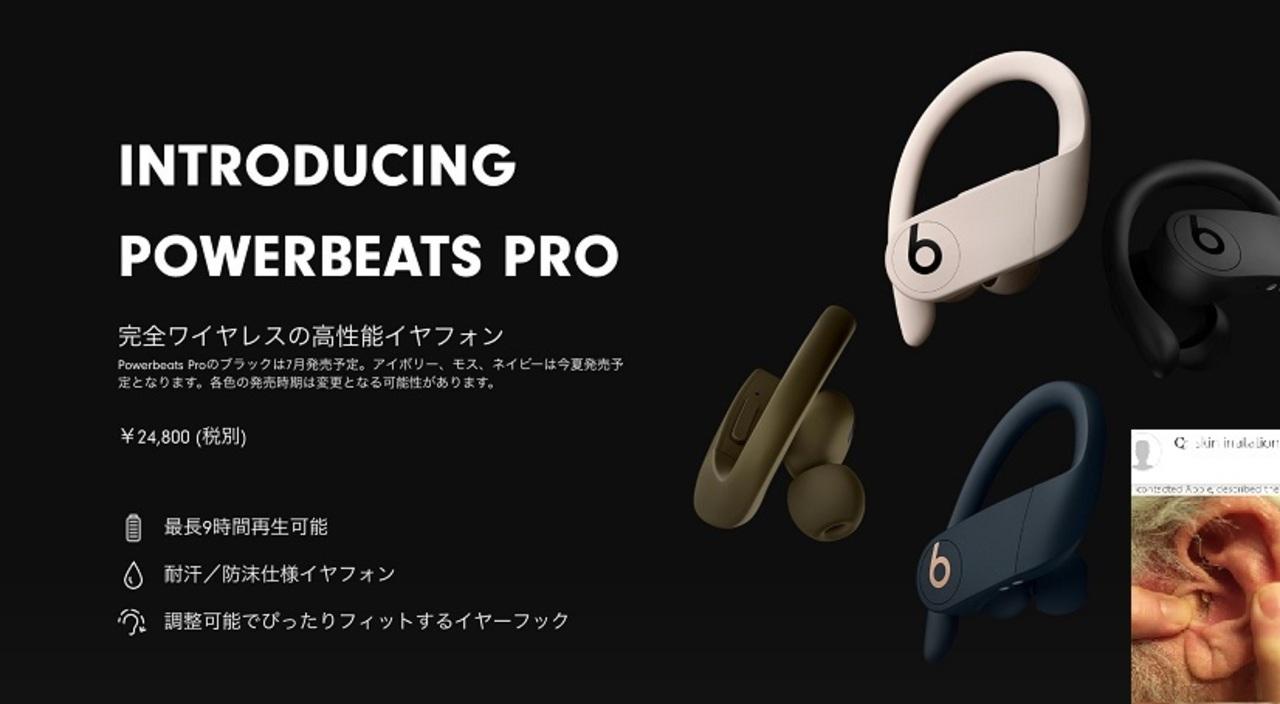 AirPods ProとPowerbeats Pro、耳かゆくならない?