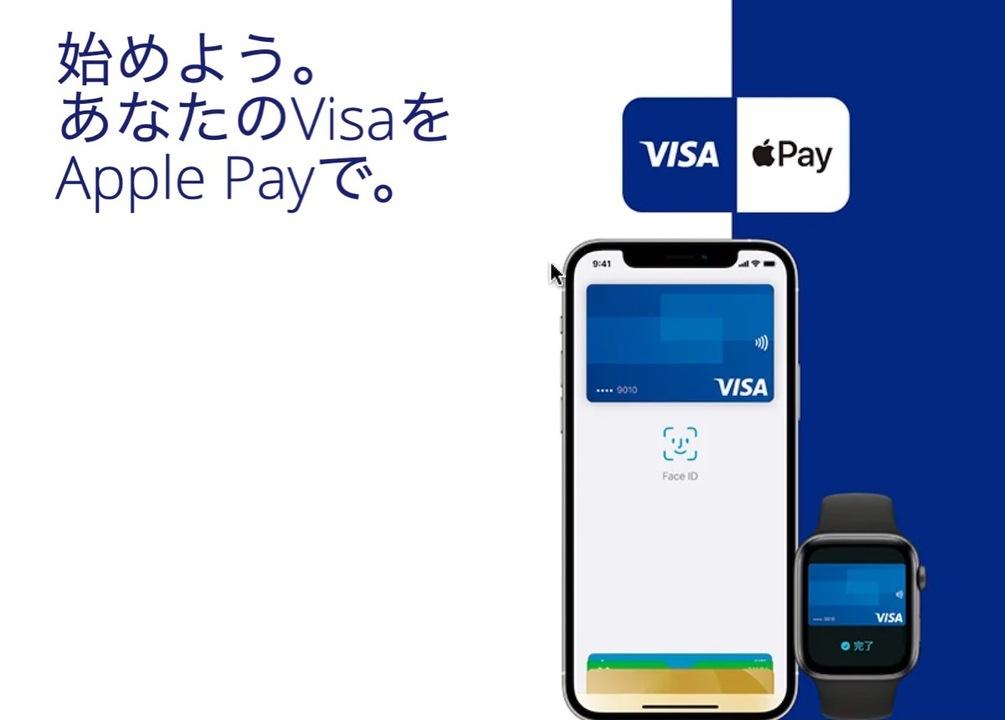 VisaカードでもApple Payがいけるぜ! キャッシュレス生活がさらにはかどりそう