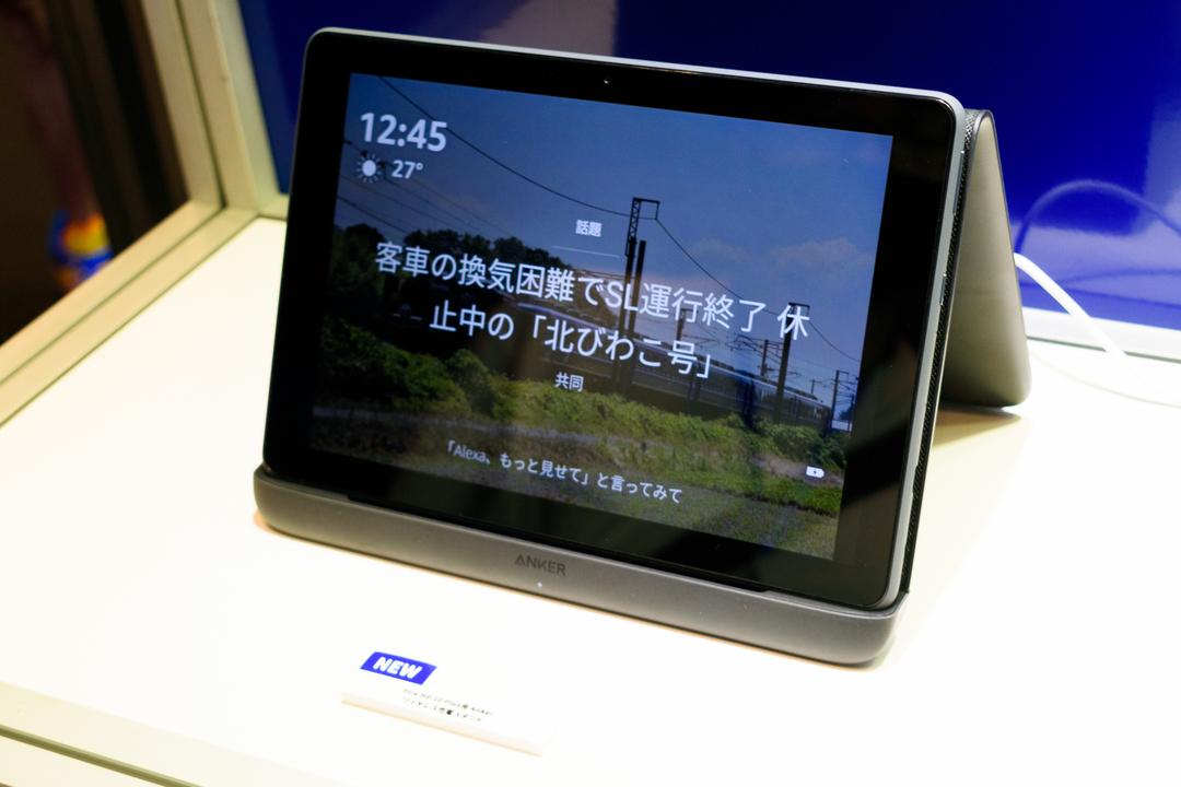 使い勝手が爆上がり!Amazonの人気タブレットFire HD Plusを置くと「ワイヤレス充電できるスタンド」が出るよ