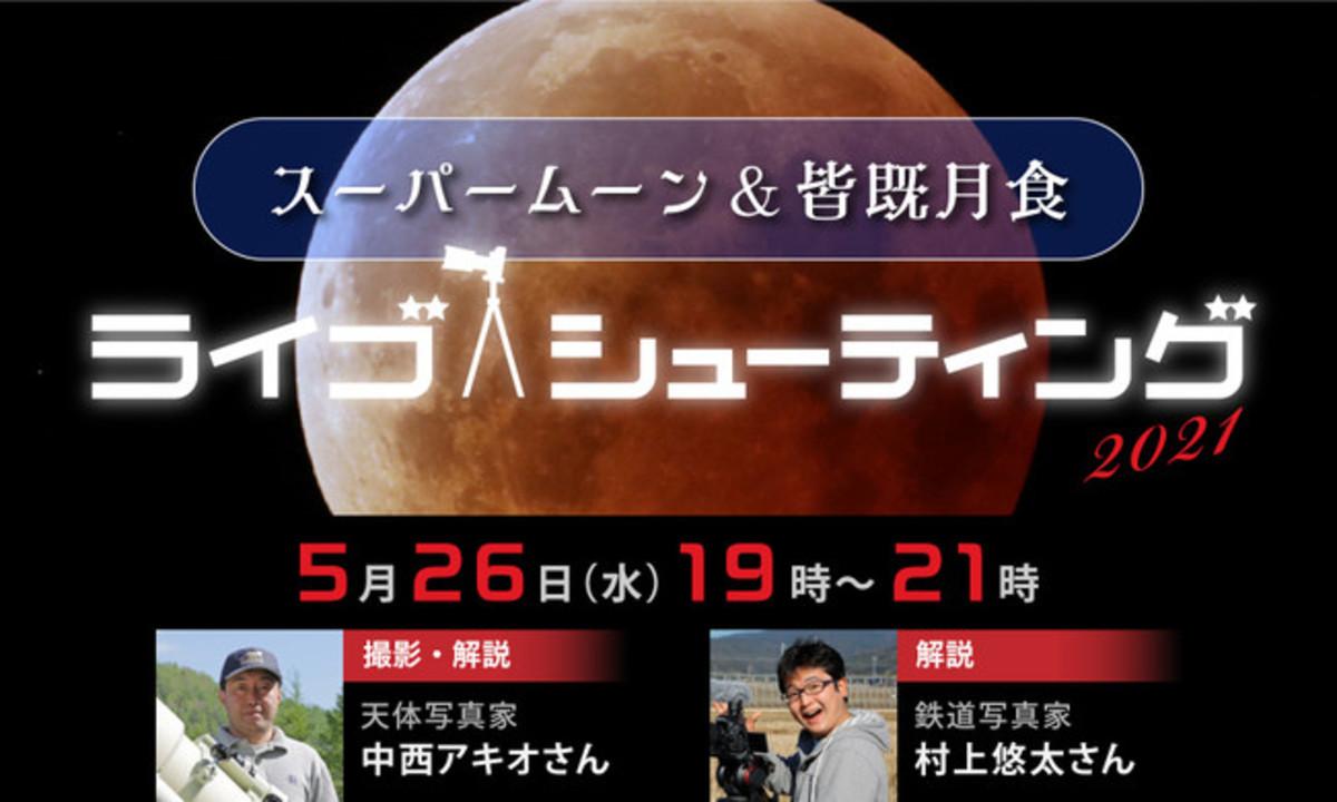 今夜の皆既月食、キヤノン公式が撮影の様子をライブ配信するってさ!