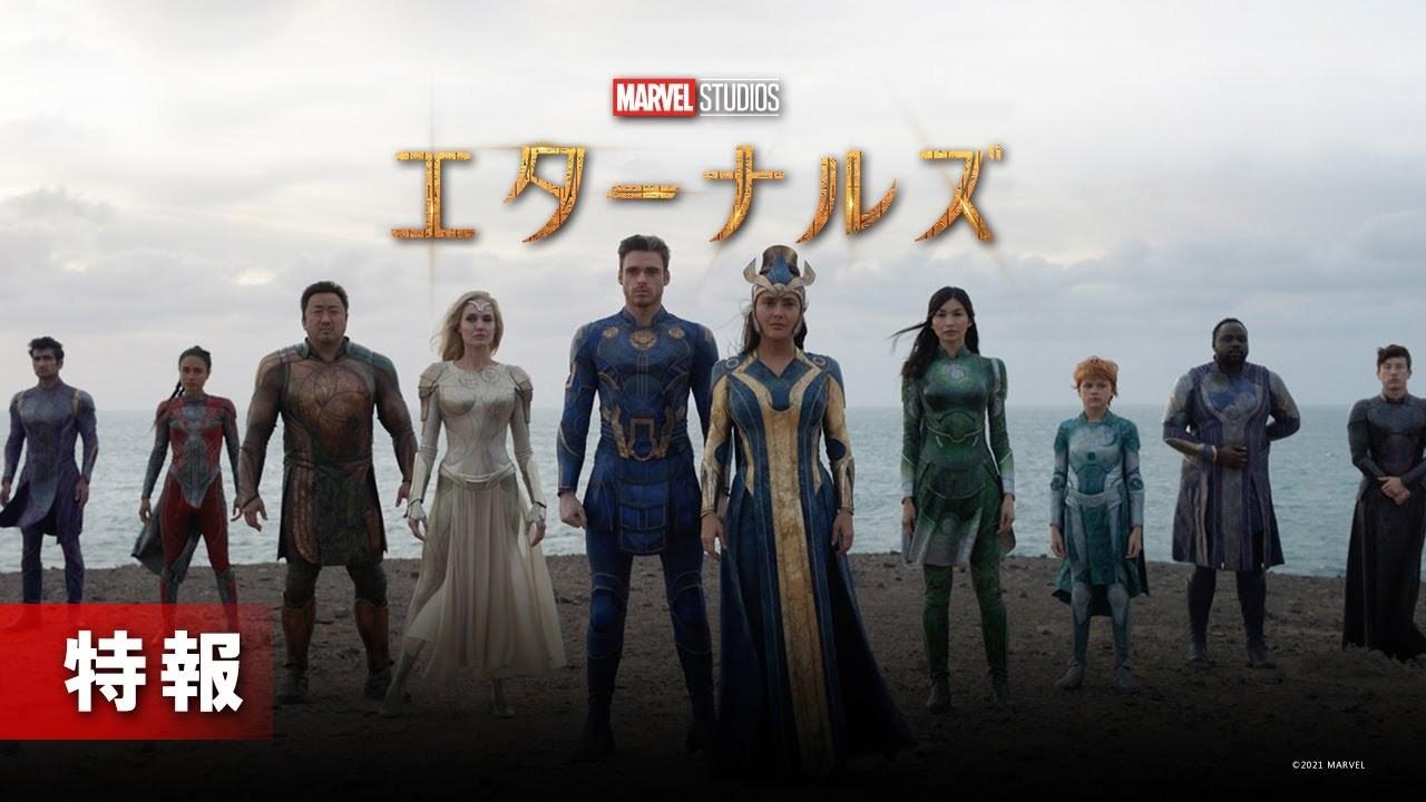 アベンジャーズに次ぐ新たなヒーローが登場。マーベル最新作『エターナルズ』特報