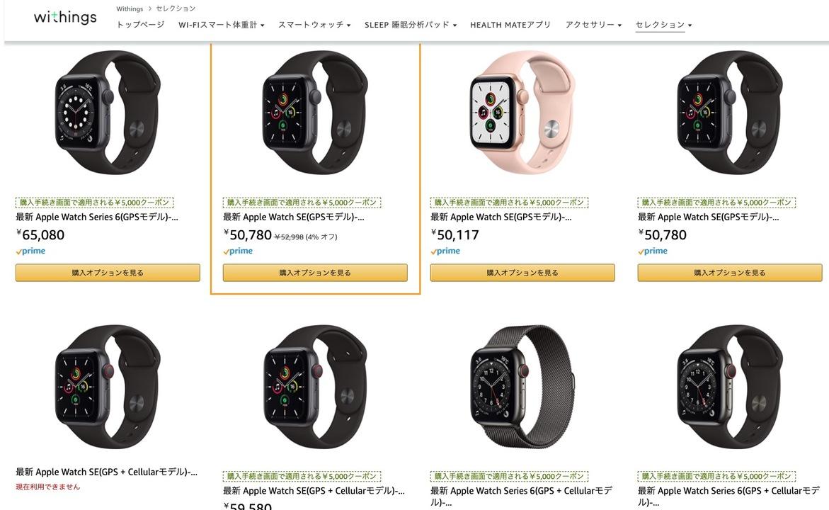 今月まで! スマート体重計「Body Cardio」とApple Watchの健康セットが5,000円OFF