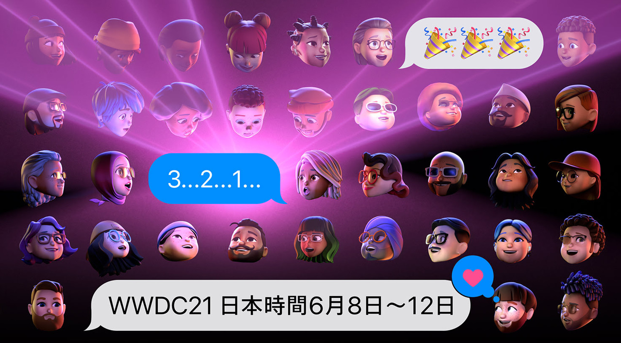 WWDC目前 。あなたがまだ知らないアプリ開発の世界 #WWDC21