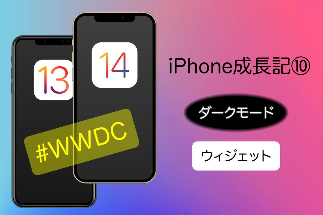 【iPhone成長記⑩ 】2019、2020年のiPhone:カメラ&UIの進化が著しい #WWDC21