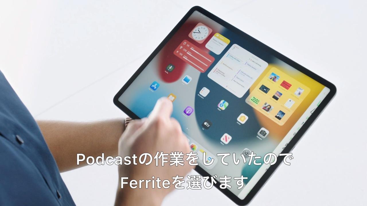 iPadOS 15のホームスクリーンの進化がスゴイ #WWDC2021