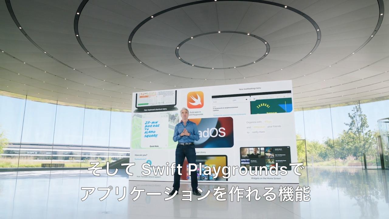 アプリを作ったら即提出。Swift Playgroundの存在感高まる #WWDC21
