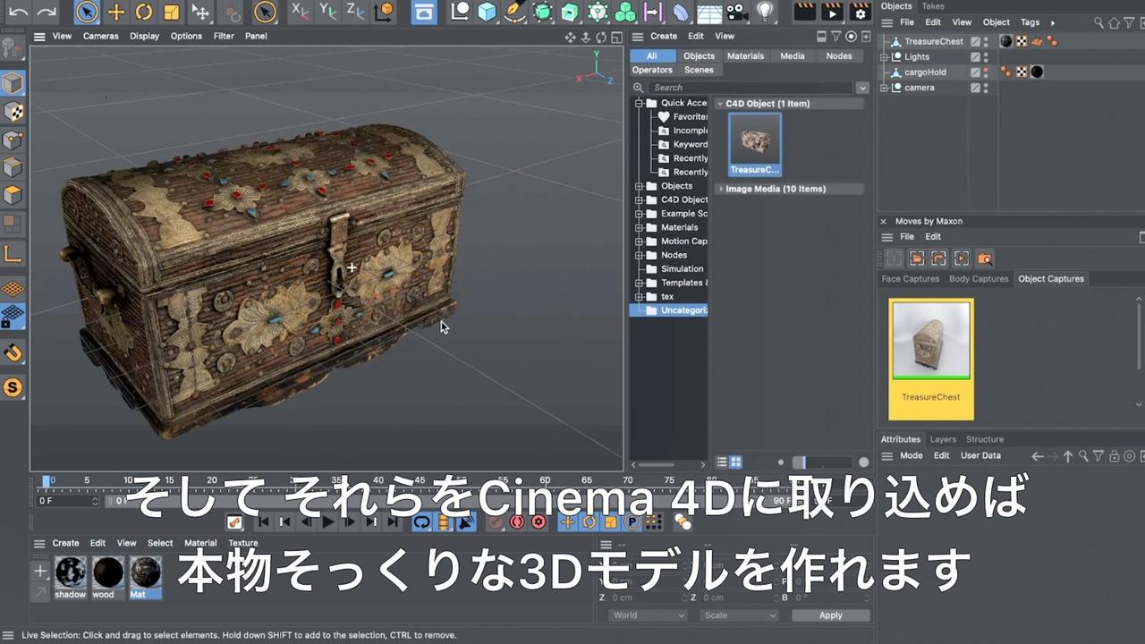 お手持ちの収集物、Object Captureでデジタルアーカイブしない? #WWDC21