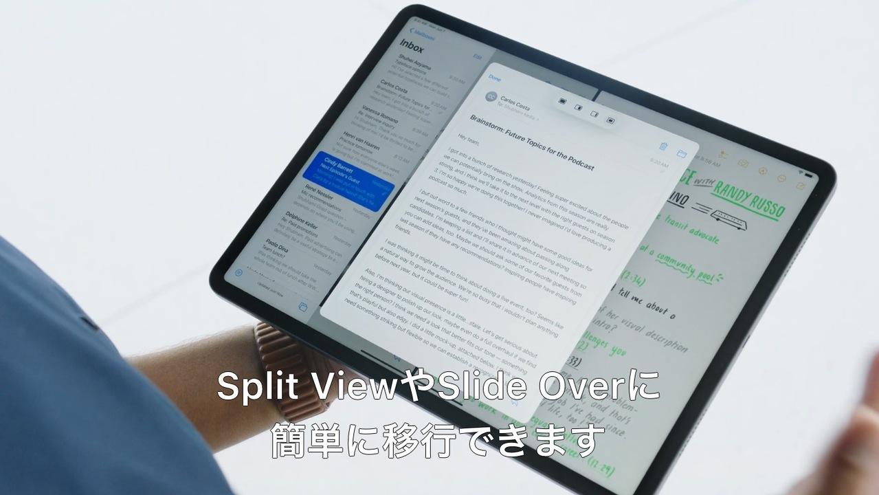 iPadOSの、地味だけどめっちゃ良さげなアップデート要素3選 #WWDC21