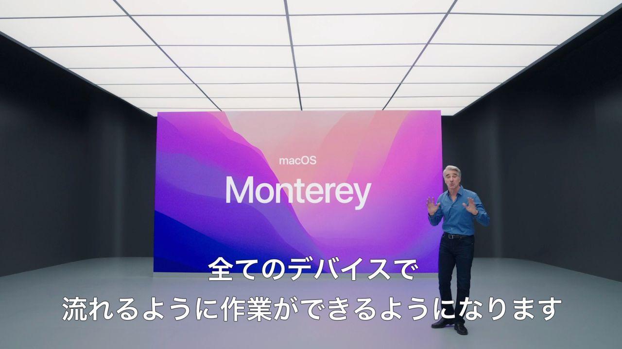新しいmacOSの名前は「Monterey(モントレー)」! #WWDC21